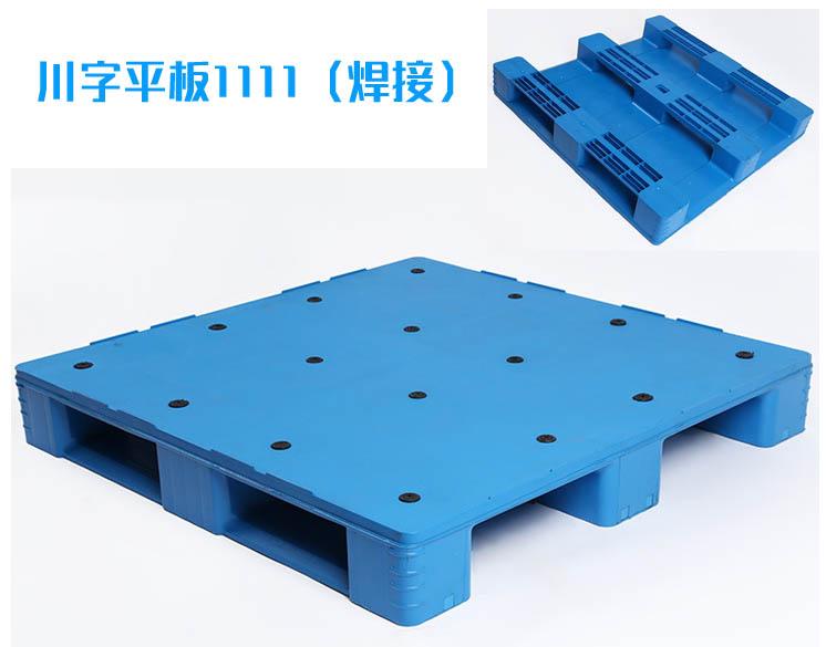 川字平板1111(焊接)