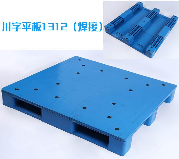 川字平板1312(焊接)